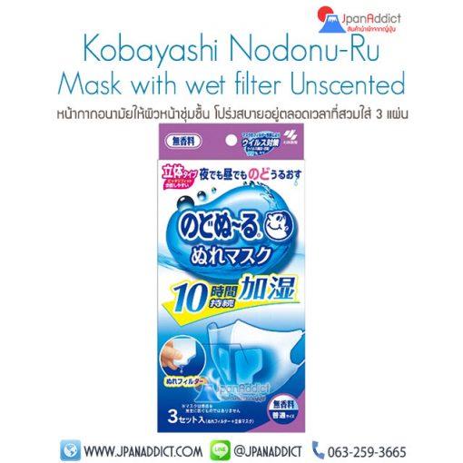 Kobayashi Nodonu-Ru wet Mask filter หน้ากากอนามัย ญี่ปุ่น