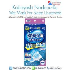 Kobayashi Nodonu-Ru Mask with wet filter Unscented For Sleep หน้ากากอนามัย ญี่ปุ่น ไม่มีกลิ่น