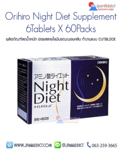 Orihiro Night Diet Supplement