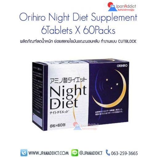 Orihiro Night Diet Supplement