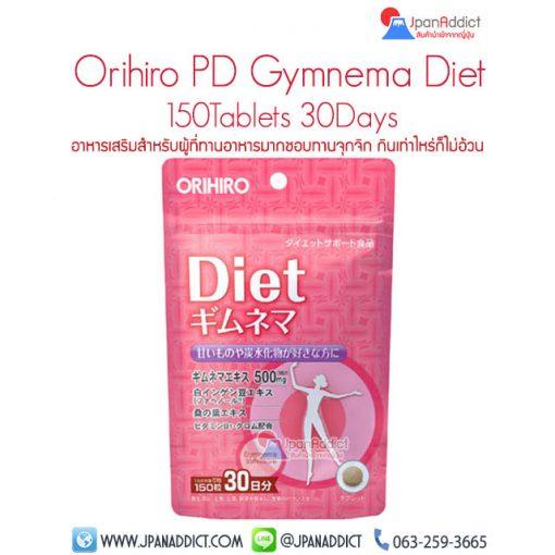 Orihiro PD Gymnema Diet