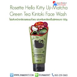 Rosette Hello Kitty Uji-Matcha Kintoki Face Wash