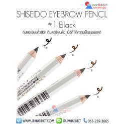 SHISEIDO EYEBROW PENCIL #1 Black