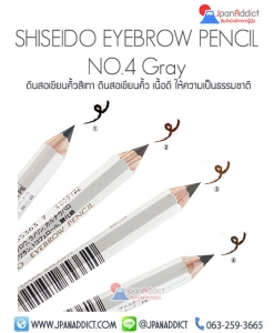 SHISEIDO EYEBROW PENCIL #4 Gray 1.2G