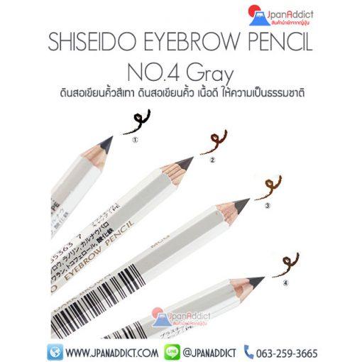 SHISEIDO EYEBROW PENCIL #4 Gray 1.2G