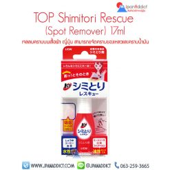 TOP Shimitori Rescue (Spot Remover) 17ml