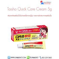 Taisho Quick Care Cream 5g