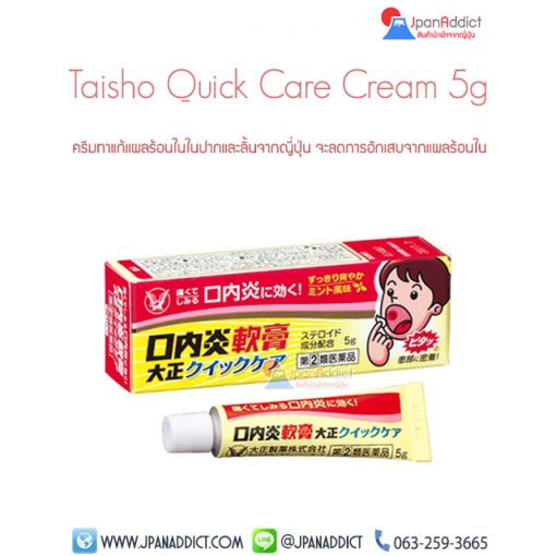 Taisho Quick Care Cream 5g