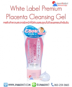 White Label Premium Placenta Cleansing Gel