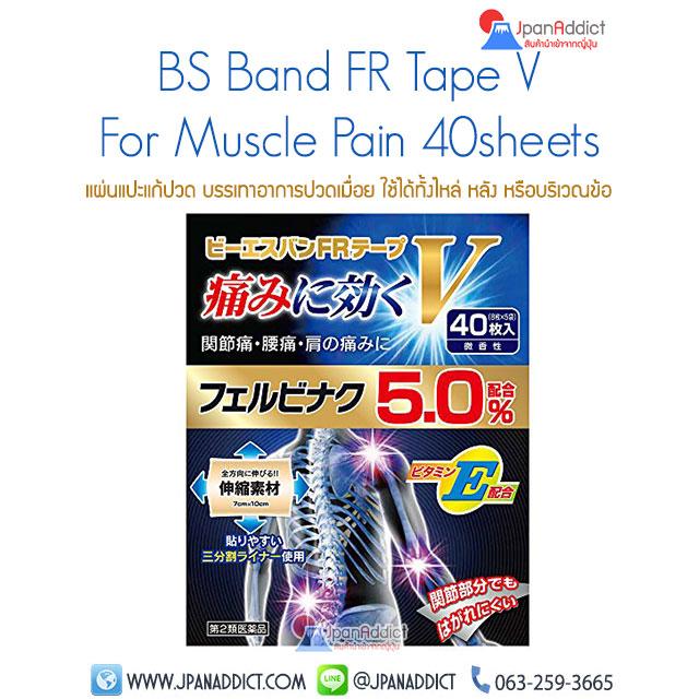 Muscle Pain Relief แผ่นแปะแก้ปวด ญี่ปุ่น
