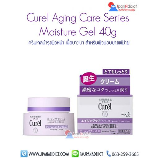 Curel Aging Care Series Moisture Gel 40g