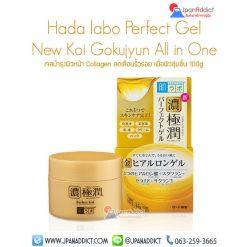 Hada Labo Koi Gokujyun Prefect Gel 3in1 เจลบำรุงผิวหน้า กระปุกสีทอง สูตรใหม่