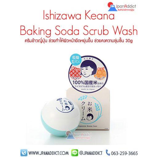 Ishizawa Lab Keana Nadeshiko Rice Cream 30g