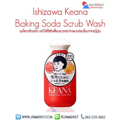 Ishizawa Keana Baking Soda Scrub Wash 100g