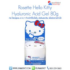 Rosette Hello Kitty Hyaluronic Acid Gel