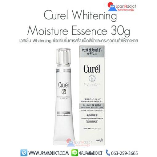 Curel Whitening Essence