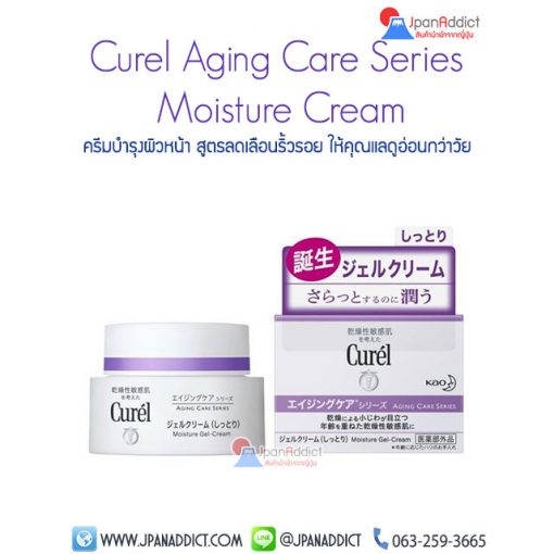Curel Aging Care Series Moisture Cream ครีมบำรุงผิวหน้า สูตรลดริ้วรอย