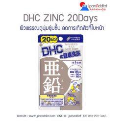 DHC ZINC 20days ดีเอชซี ซิงค์ สังกะสี