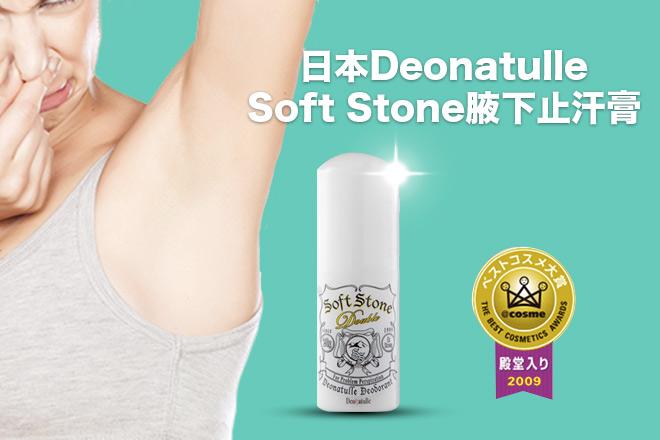Deonatulle Soft Stone