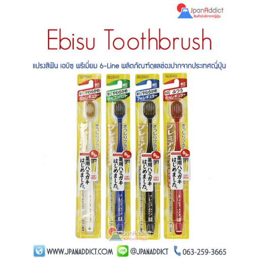 แปรงสีฟันญี่ปุ่น เอบิซู Ebisu Toothbrush