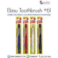 แปรงสีฟันญี่ปุ่น Ebisu Toothbrush 61