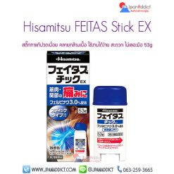 Hisamitsu FEITAS Stick EX 53g บรรเทาอาการปวดเมื่อย
