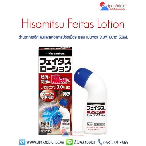 Hisamitsu Feitas Lotion