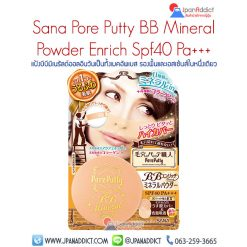 SANA Pore Putty BB Mineral Powder Enrich