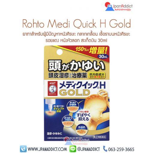 Rohto Medi Quick H Gold