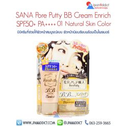 SANA Pore Putty BB Cream Enrich
