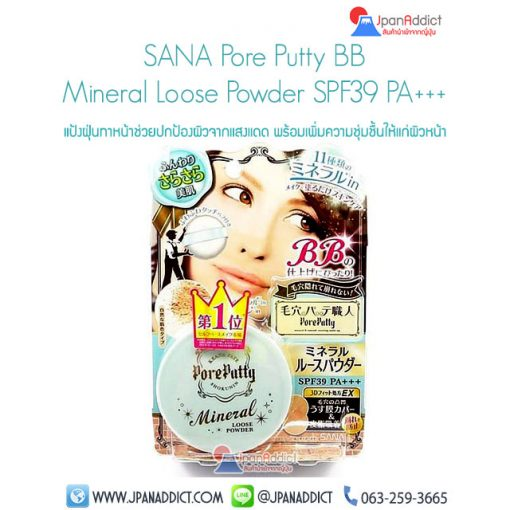SANA Pore Putty BB Mineral Loose Powder SPF39