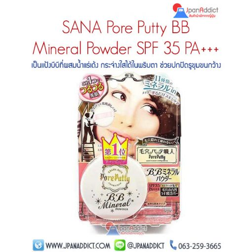 SANA - Pore Putty BB Mineral Powder SPF 35 PA+++