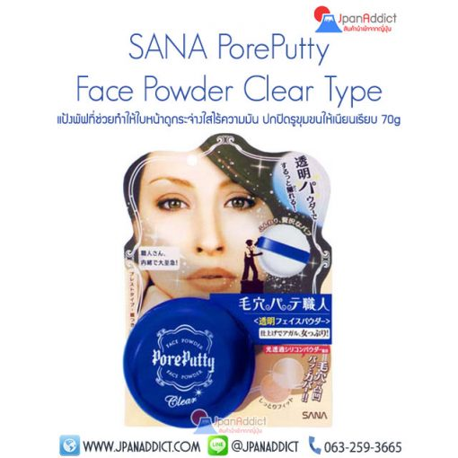 SANA Pore Putty Face Powder Clear