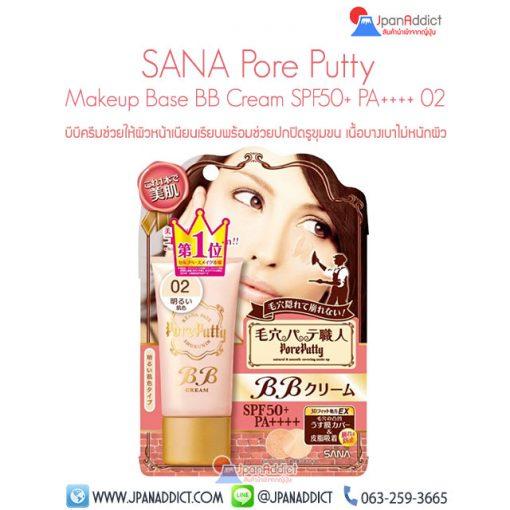 SANA Pore Putty Makeup Base BB Cream 30g SPF50+ PA++++ 02 Bright Skin Color