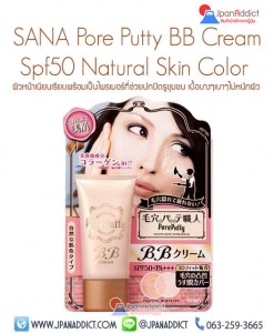 SANA Pore Putty Makeup Base BB Cream 30g SPF50+ PA++++ 01 Natural Skin Color