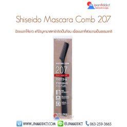 Shiseido 207 Mascara Comb