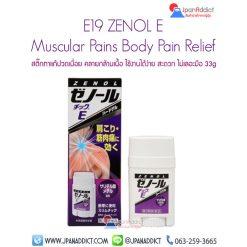 ZENOL E Muscular Pains Body Pain Relief 33g สติ๊กทาแก้ปวดเมื่อย