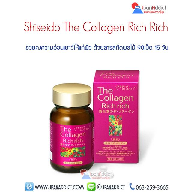 Shiseido The Collagen Rich Rich