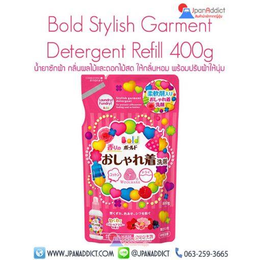 Bold Detergent Refill 400g น้ำยาซักผ้า ญี่ปุ่น
