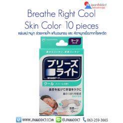 ขาย Breathe Right Cool Skin Color แผ่นแปะจมูก ช่วยหายใจ แก้นอนกรน - คัดจมูก