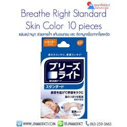 Breathe Right Standard แผ่นแปะจมูก ช่วยหายใจ
