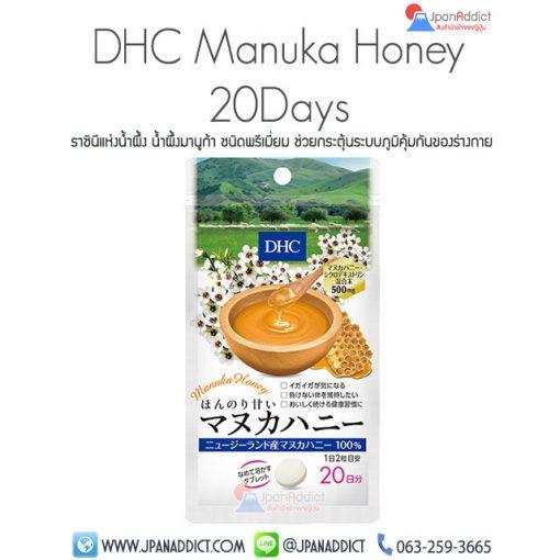 DHC Manuka Honey (20วัน) ราชินีแห่งน้ำผึ้ง น้ำผึ้งมานูก้า ชนิดพรีเมี่ยม ช่วยกระตุ้นระบบภูมิคุ้มกันของร่างกาย