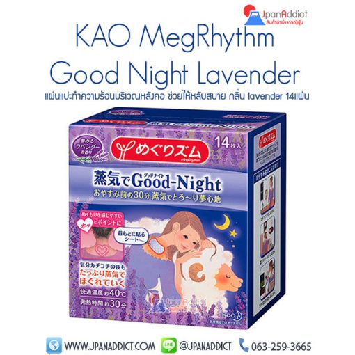 Kao MegRhythm Good Night SteamLavender