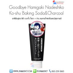 Goodbye Hamigaki Nadeshiko Ko-shu Baking Soda&Charcoal ยาสีฟันถ่านชาโคล + เบกกิ้งโซดา