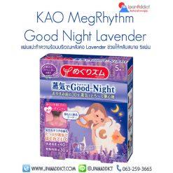 Kao MegRhythm Good Night Steam Neck Lavender แผ่นแปะทำความร้อนบริเวณหลังคอ ช่วยให้หลับสบาย 5แผ่น