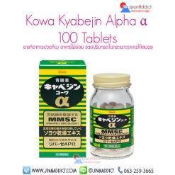 KOWA Kyabejin Alpha α 100 Tablets Cabagin