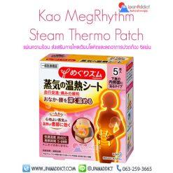 Kao MegRhythm Steam Thermo Patch แผ่นความร้อน