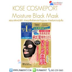 Kose Cosmeport Clear Turn Black Mask