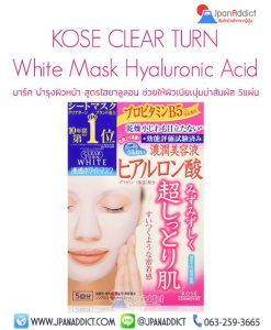 Kose-Cosmeport-Clear-Turn-White-Mask-Hyaluronic-Acid