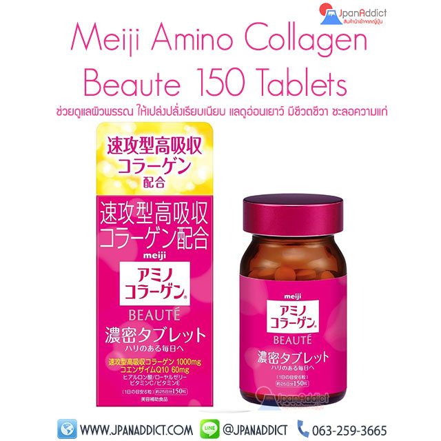 Meiji Amino Collagen Beaute
